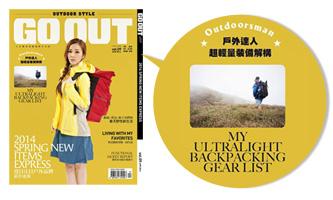 《GO OUT》國際中文版Vol.9