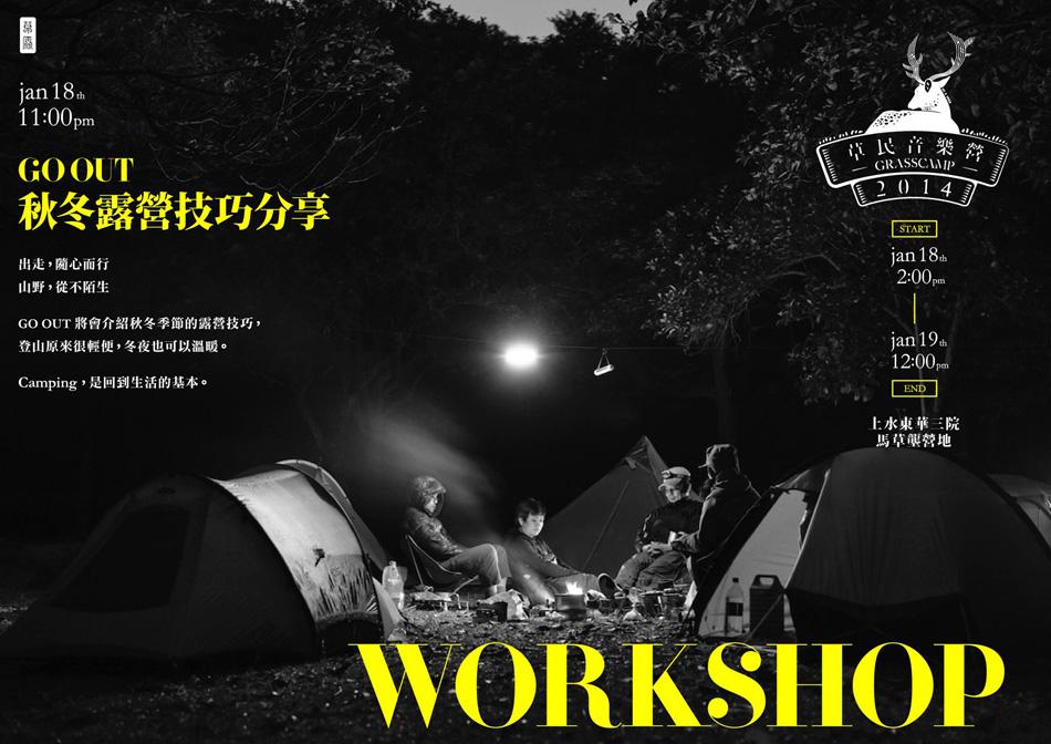 grasscampXgoout2