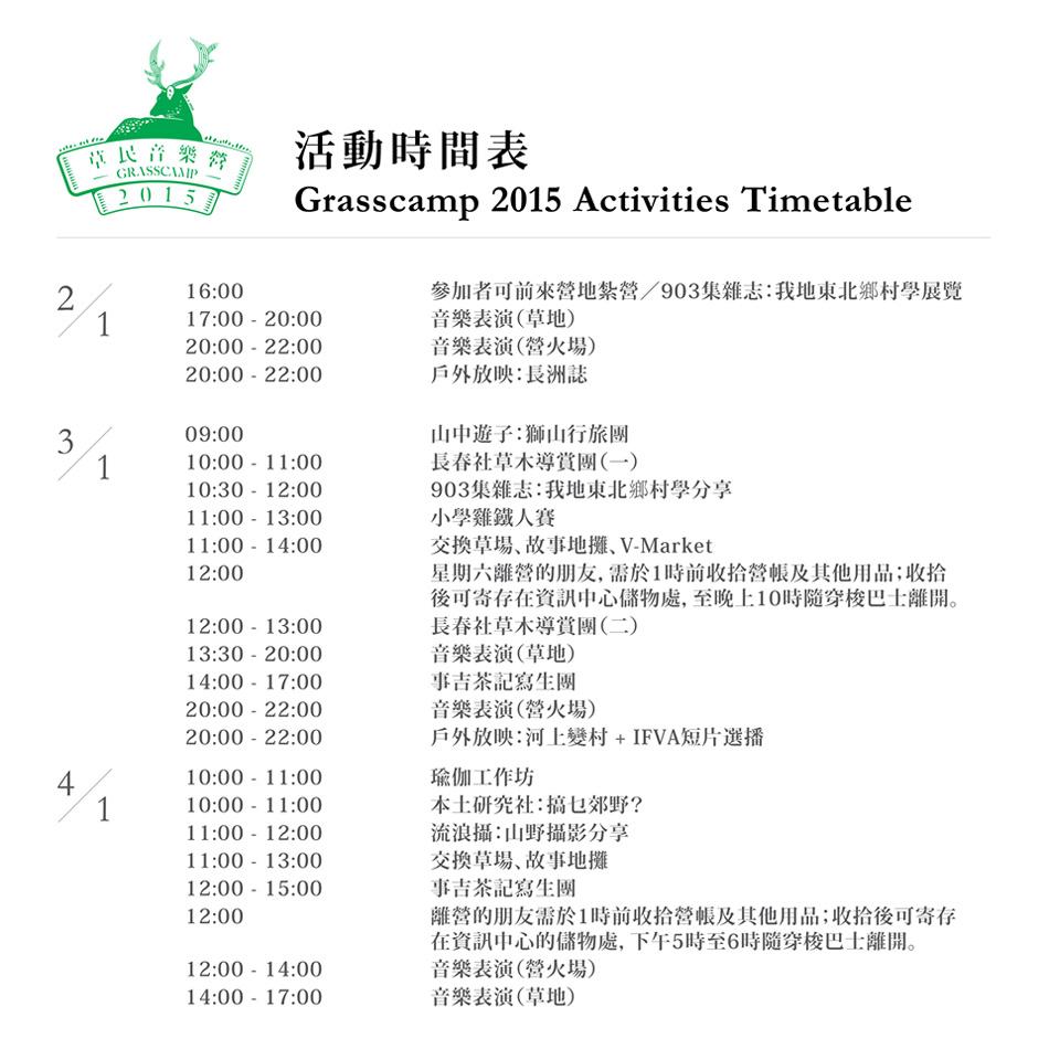 grasscamp15